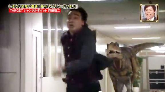 broma-dinosaurio